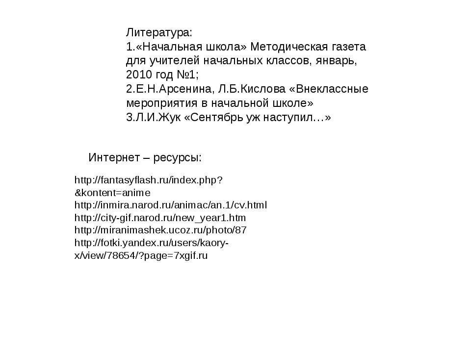 Литература: «Начальная школа» Методическая газета для учителей начальных клас...