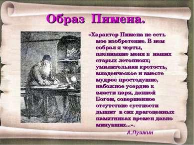 Образ Пимена. «Характер Пимена не есть мое изобретение. В нем собрал я черты,...