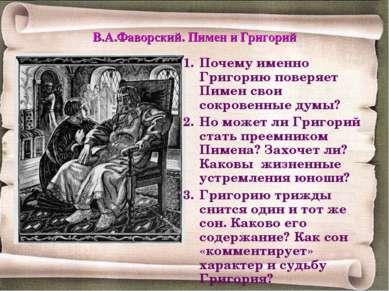 В.А.Фаворский. Пимен и Григорий Почему именно Григорию поверяет Пимен свои со...