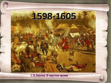 С.В.Иванов. В смутное время 1598-1605