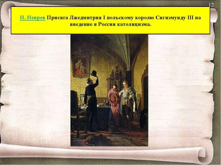 Н. Неврев Присяга Лжедмитрия I польскому королю Сигизмунду III на введение в ...