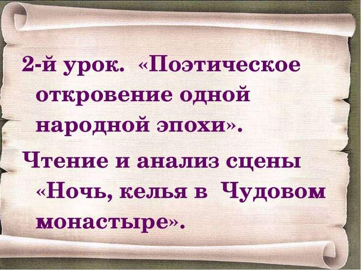 2-й урок. «Поэтическое откровение одной народной эпохи». Чтение и анализ сцен...