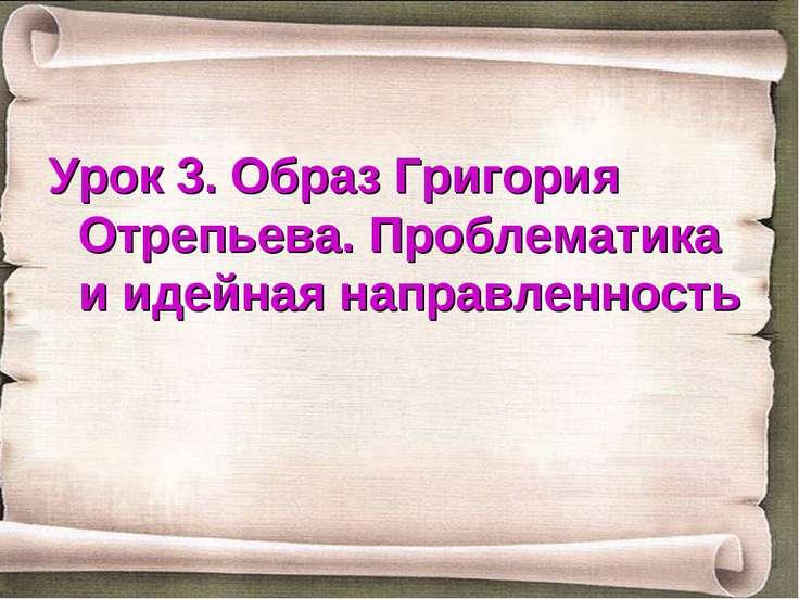 Урок 3. Образ Григория Отрепьева. Проблематика и идейная направленность
