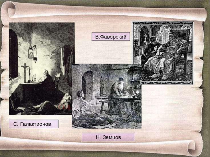 Н. Земцов С. Галактионов В.Фаворский