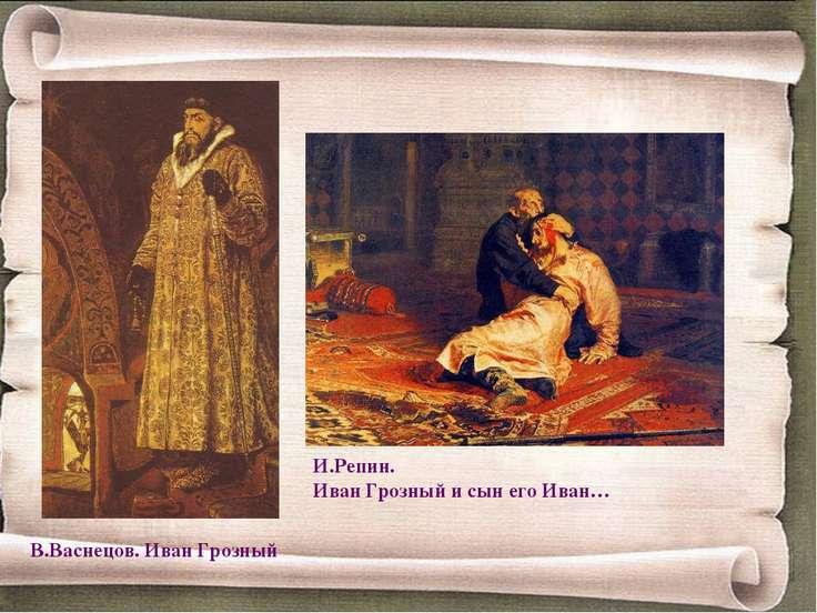 В.Васнецов. Иван Грозный И.Репин. Иван Грозный и сын его Иван…
