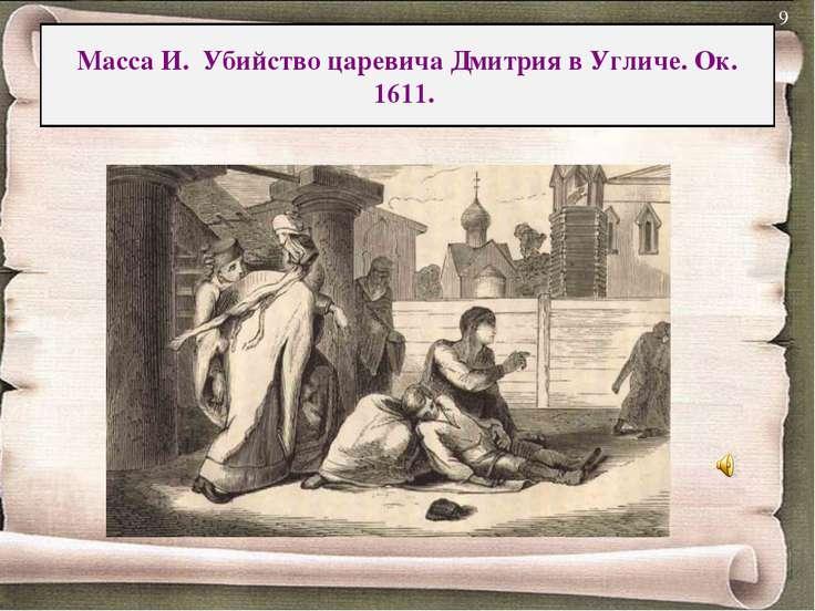 Масса И. Убийство царевича Дмитрия в Угличе. Ок. 1611. *