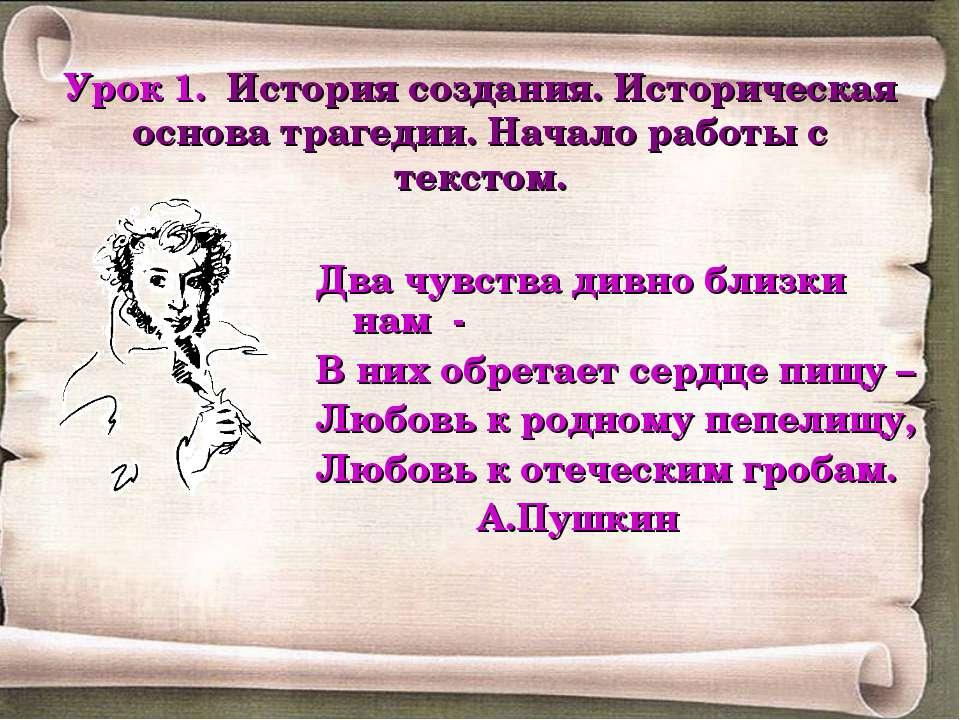 Урок 1. История создания. Историческая основа трагедии. Начало работы с текст...