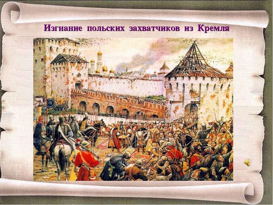 Изгнание польских захватчиков из Кремля
