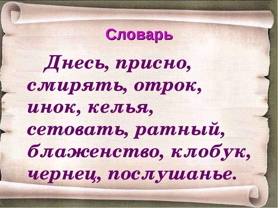 Словарь Днесь, присно, смирять, отрок, инок, келья, сетовать, ратный, блаженс...