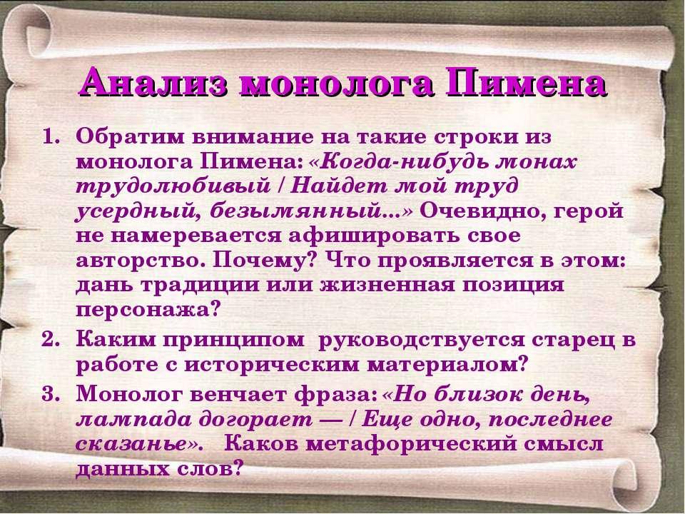 Анализ монолога Пимена Обратим внимание на такие строки из монолога Пимена: «...
