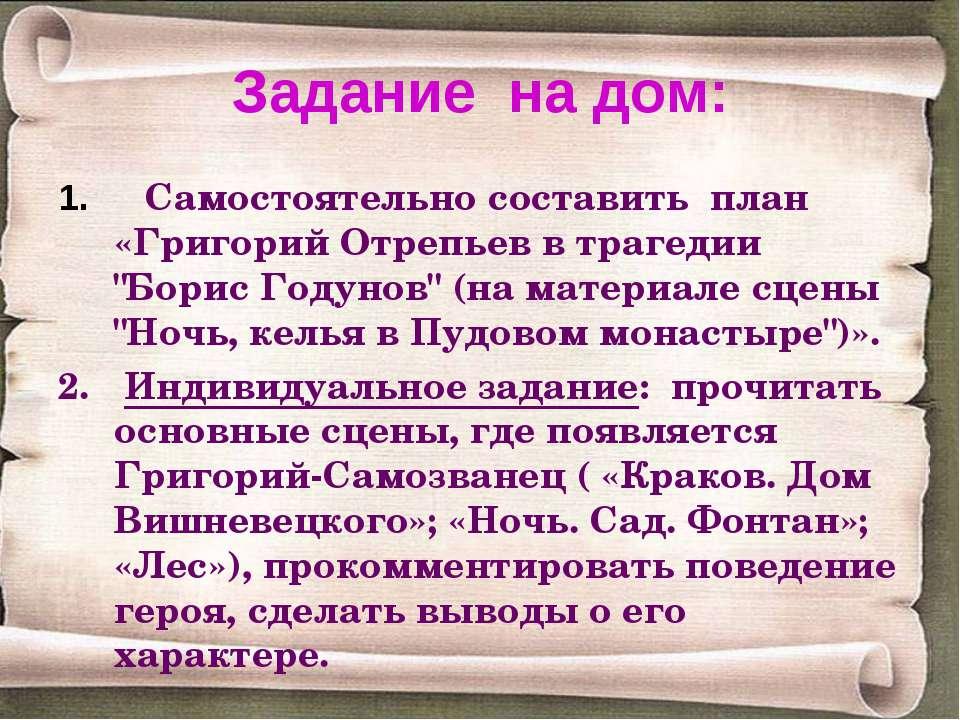 """Задание на дом: Самостоятельно составить план «Григорий Отрепьев в трагедии """"..."""