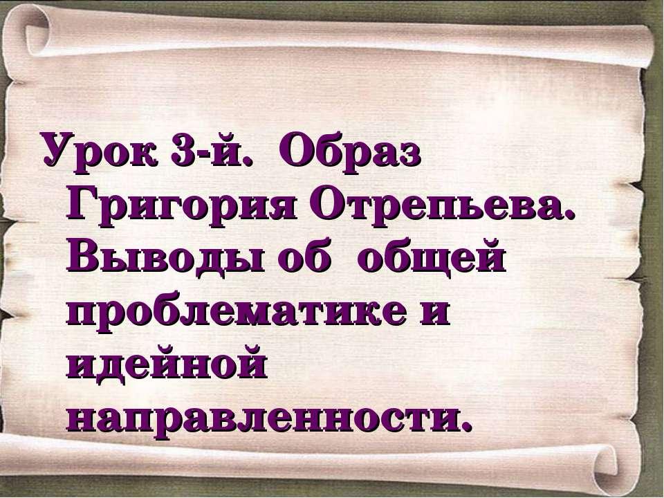 Урок 3-й. Образ Григория Отрепьева. Выводы об общей проблематике и идейной на...