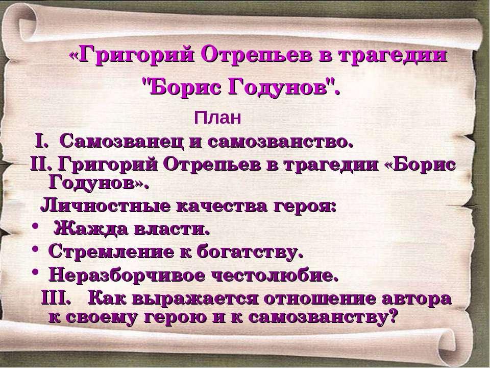 """«Григорий Отрепьев в трагедии """"Борис Годунов"""". План I. Самозванец и самозванс..."""