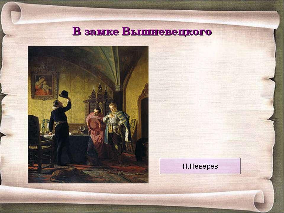 В замке Вышневецкого Н.Неверев