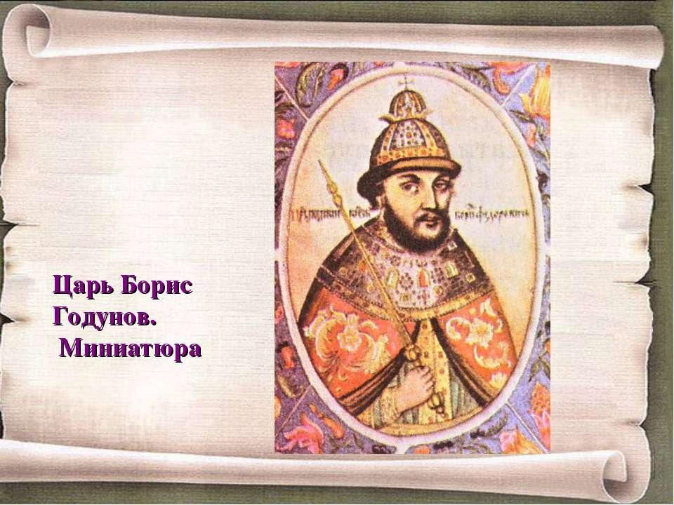 Царь Борис Годунов. Миниатюра