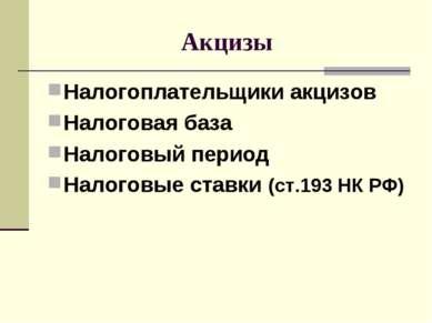 Акцизы Налогоплательщики акцизов Налоговая база Налоговый период Налоговые ст...