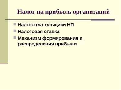 Налог на прибыль организаций Налогоплательщики НП Налоговая ставка Механизм ф...