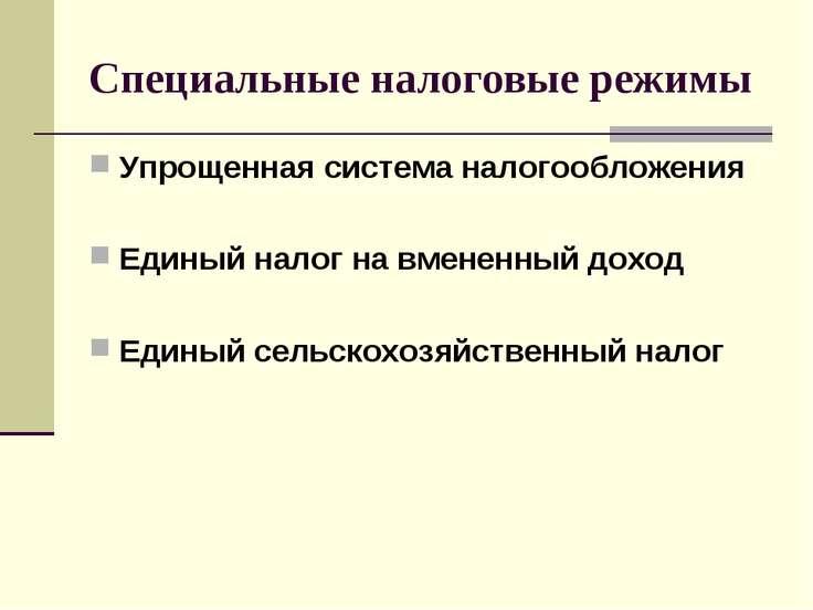 Специальные налоговые режимы Упрощенная система налогообложения Единый налог ...