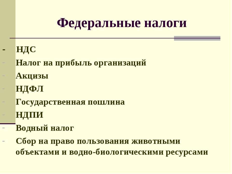 Федеральные налоги - НДС Налог на прибыль организаций Акцизы НДФЛ Государстве...