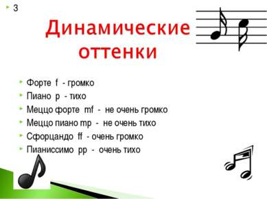 Форте f - громко Пиано p - тихо Меццо форте mf - не очень громко Меццо пиано ...