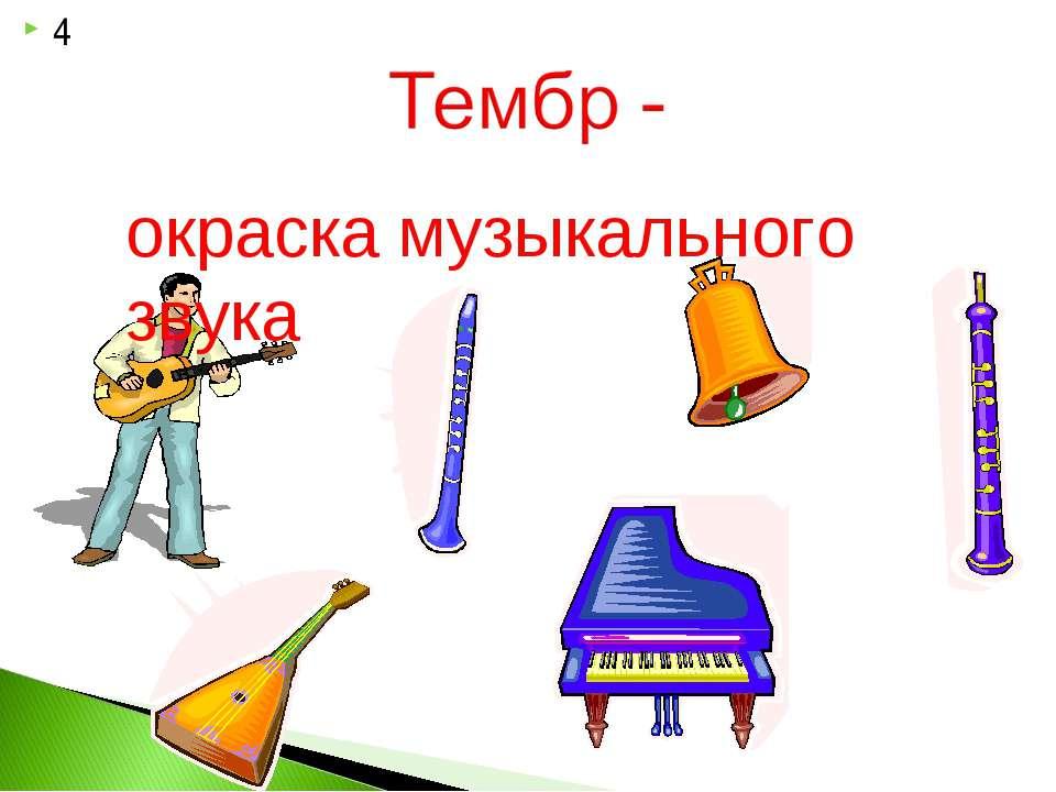 окраска музыкального звука 4