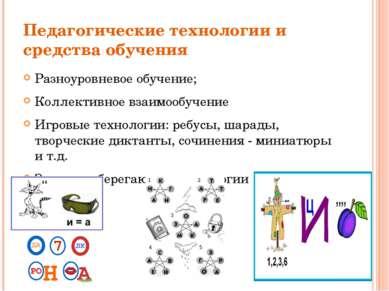 Педагогические технологии и средства обучения Разноуровневое обучение; Коллек...