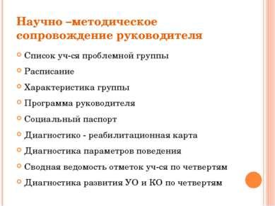 Научно –методическое сопровождение руководителя Список уч-ся проблемной групп...