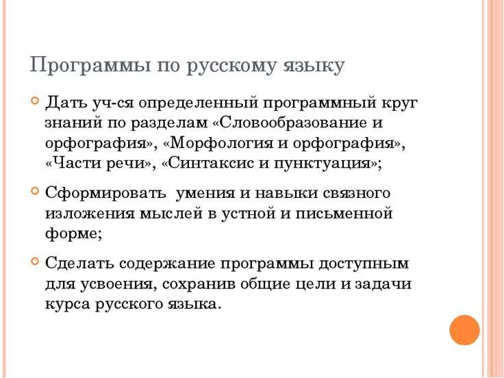 Программы по русскому языку Дать уч-ся определенный программный круг знаний п...