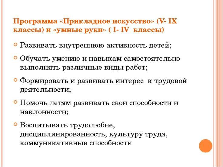 Программа «Прикладное искусство» (V- IX классы) и «умные руки» ( I- IV классы...