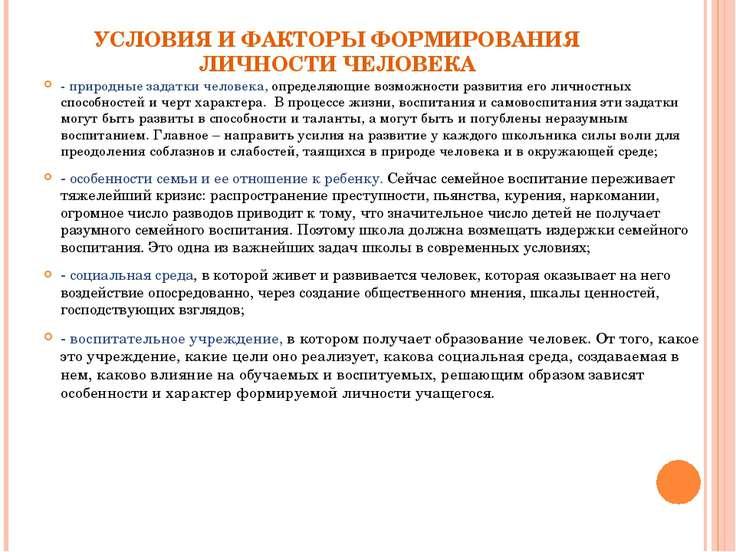 УСЛОВИЯ И ФАКТОРЫ ФОРМИРОВАНИЯ ЛИЧНОСТИ ЧЕЛОВЕКА - природные задатки человека...