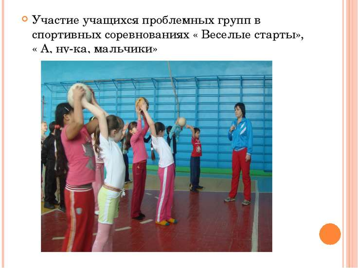 Участие учащихся проблемных групп в спортивных соревнованиях « Веселые старты...