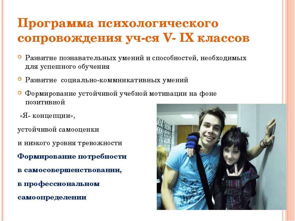 Программа психологического сопровождения уч-ся V- IX классов Развитие познава...