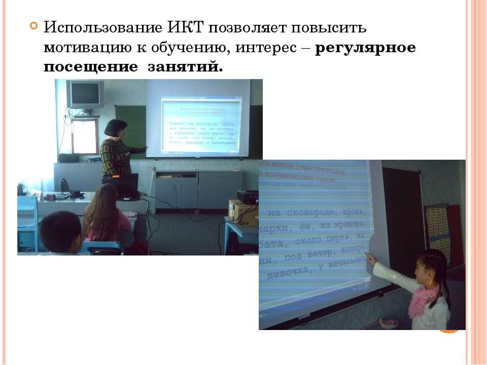 Использование ИКТ позволяет повысить мотивацию к обучению, интерес – регулярн...
