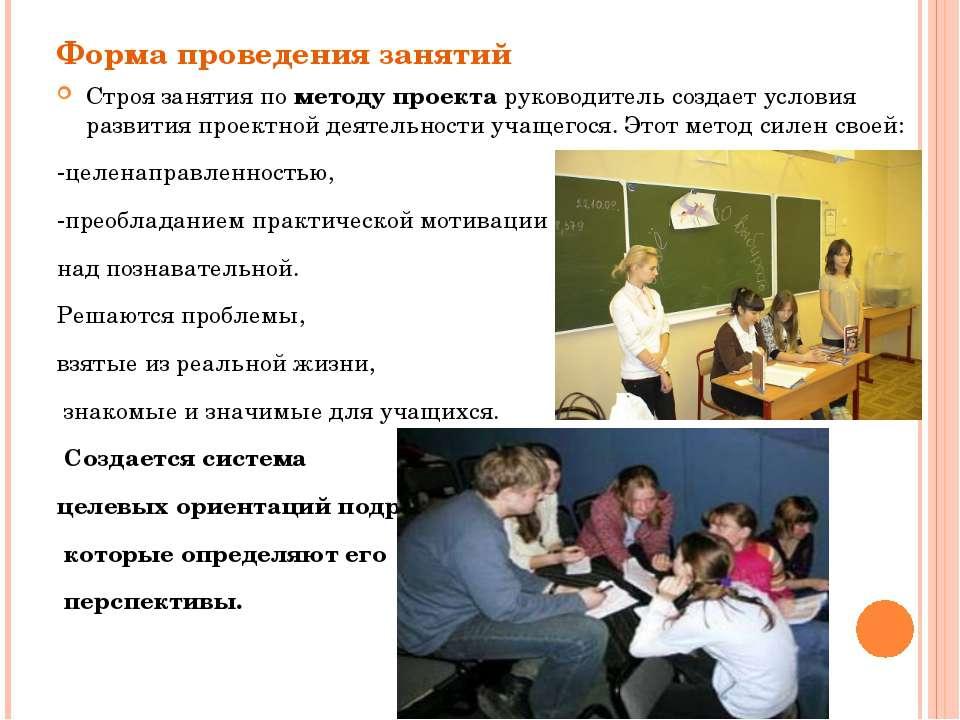 Форма проведения занятий Строя занятия по методу проекта руководитель создает...