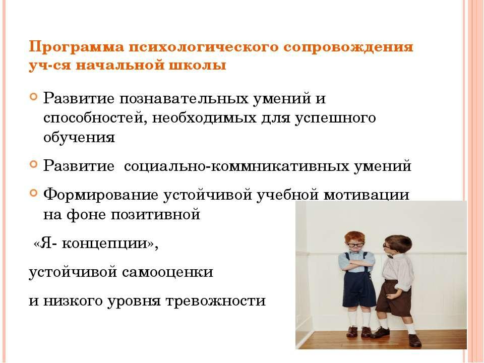 Программа психологического сопровождения уч-ся начальной школы Развитие позна...