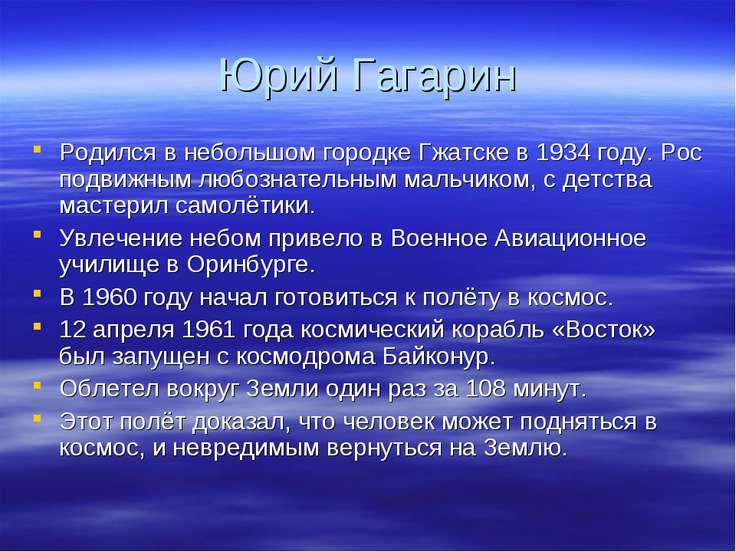 Юрий Гагарин Родился в небольшом городке Гжатске в 1934 году. Рос подвижным л...