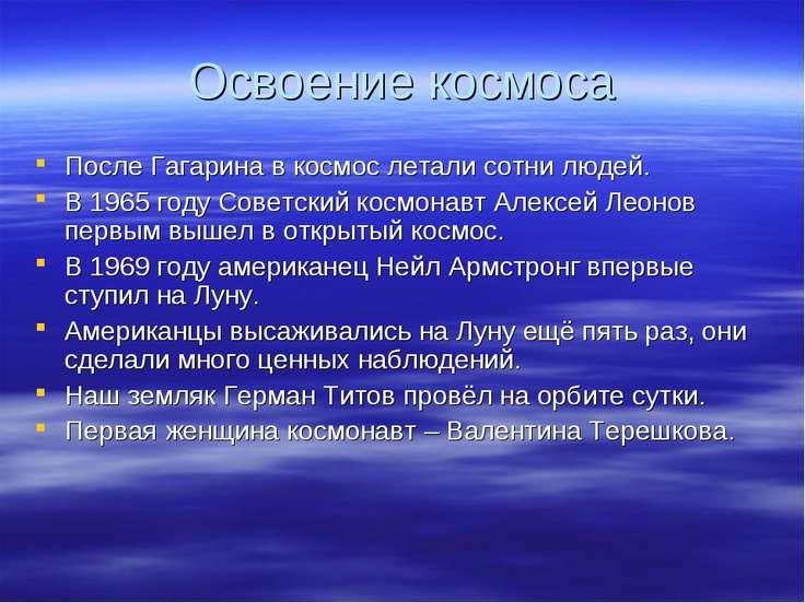 Освоение космоса После Гагарина в космос летали сотни людей. В 1965 году Сове...