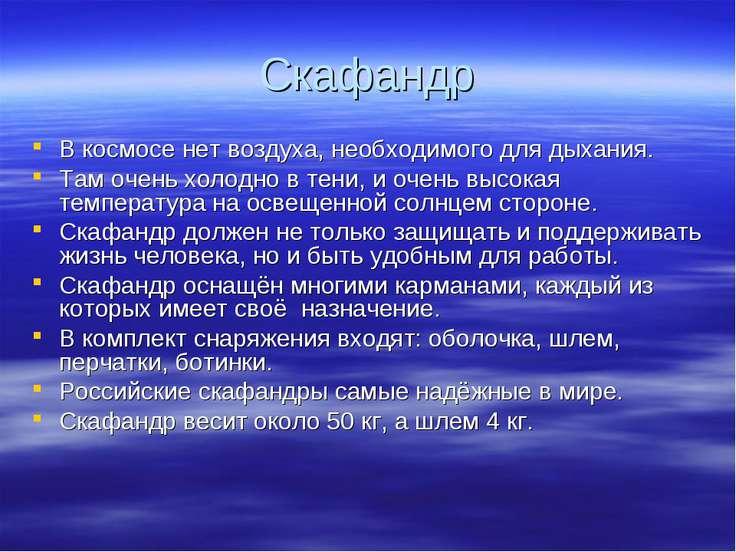 Скафандр В космосе нет воздуха, необходимого для дыхания. Там очень холодно в...