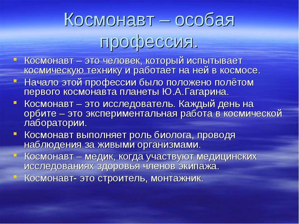 Космонавт – особая профессия. Космонавт – это человек, который испытывает кос...