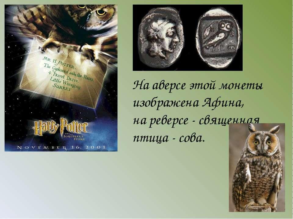 На аверсе этой монеты изображена Афина, на реверсе - священная птица - сова.