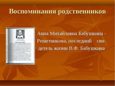 Воспоминания родственников Анна Михайловна Бабушкина - Решетникова, последний...