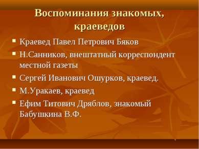 Воспоминания знакомых, краеведов Краевед Павел Петрович Бяков Н.Санников, вне...