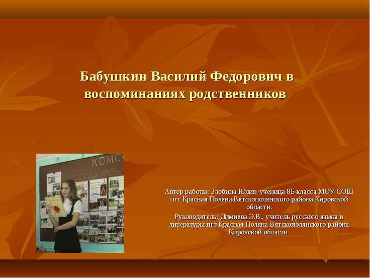 Бабушкин Василий Федорович в воспоминаниях родственников Автор работы: Злобин...