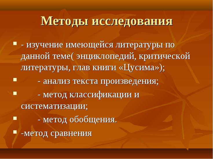 Методы исследования - изучение имеющейся литературы по данной теме( энциклопе...