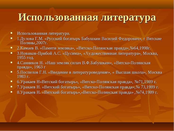 Использованная литература Использованная литература. 1.Дулова Г.М. «Русский б...