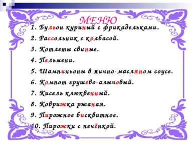 МЕНЮ 1. Бульон куриный с фрикадельками. 2. Рассольник с колбасой. 3. Котлеты ...