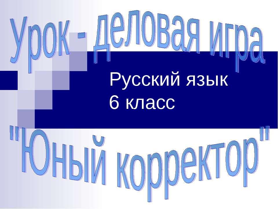 Русский язык 6 класс