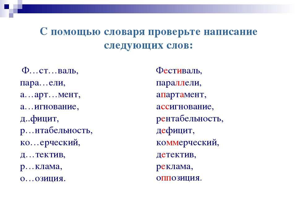 С помощью словаря проверьте написание следующих слов: Ф…ст…валь, пара…ели, а…...