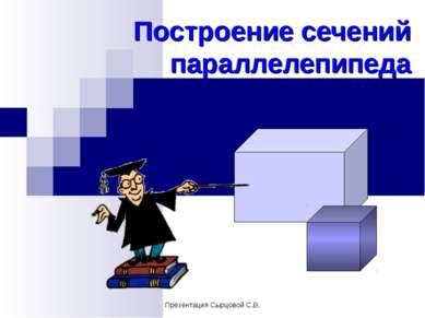 Презентация Сырцовой С.В. Построение сечений параллелепипеда