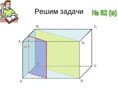 Решим задачи A B C1 D A1 B1 D1 C M